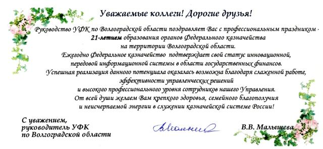 Поздравления от губернаторов с профессиональным праздником