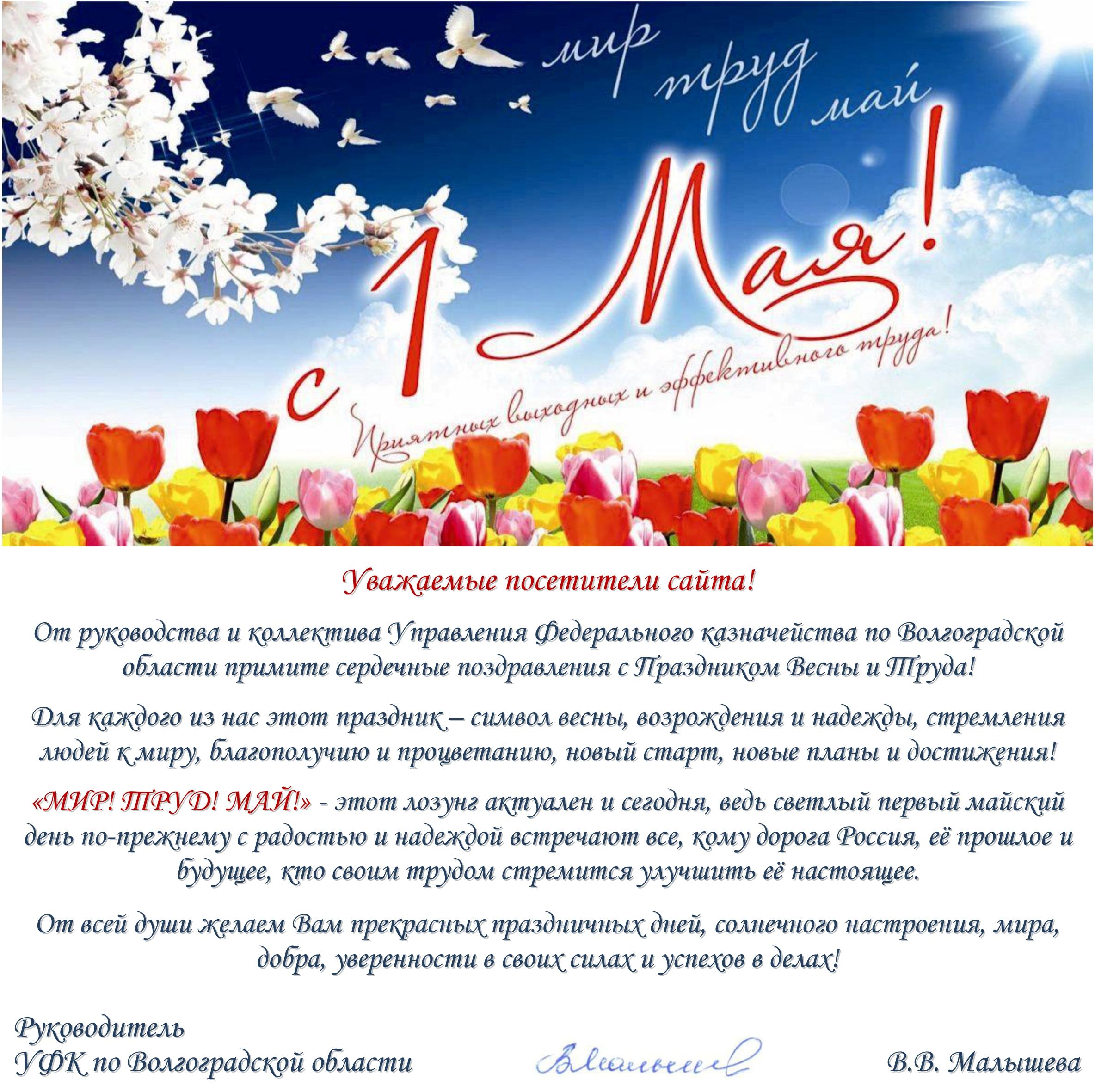 Поздравление с праздником коллективу